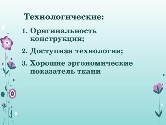 Технологические: