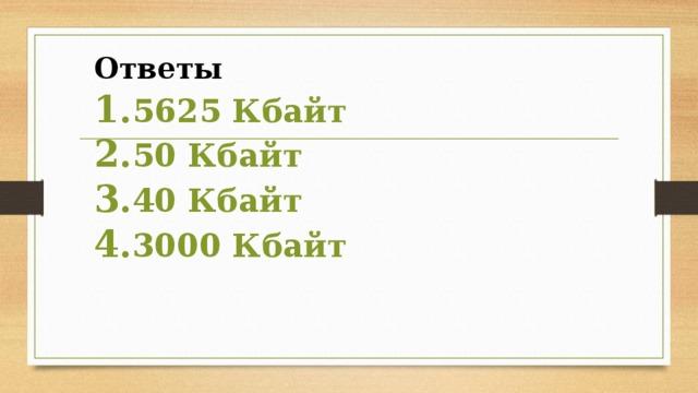 Ответы 5625 Кбайт 50 Кбайт 40 Кбайт 3000 Кбайт