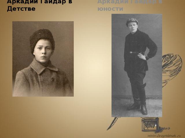 Аркадий Гайдар в Детстве Аркадий Гайдар в юности