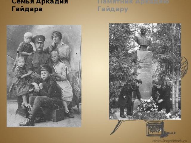 Семья Аркадия Гайдара Памятник Аркадию Гайдару