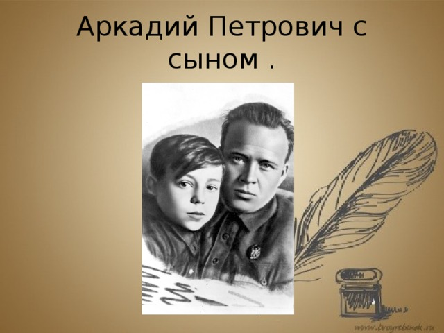 Аркадий Петрович с сыном .