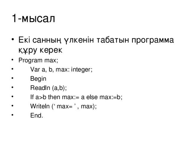 1-мысал