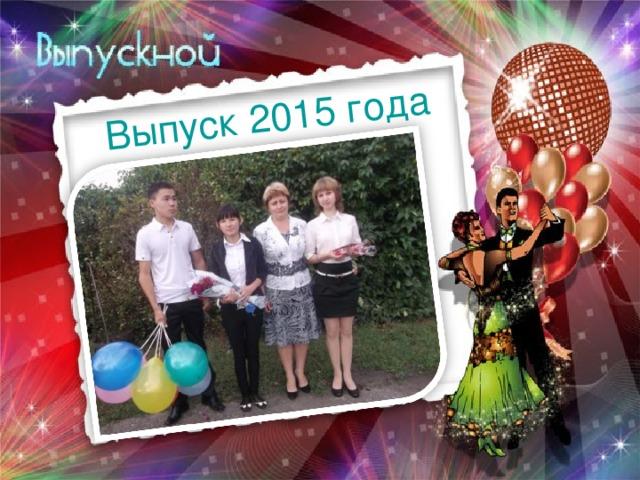 Выпуск 2015 года