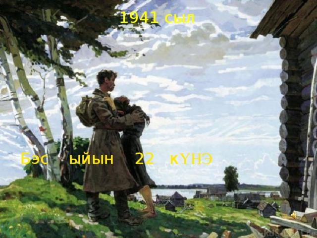 1941 сыл Бэс ыйын 22 к ҮНЭ