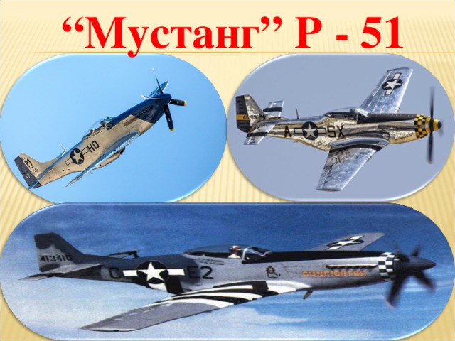 """"""" Мустанг"""" Р - 51"""