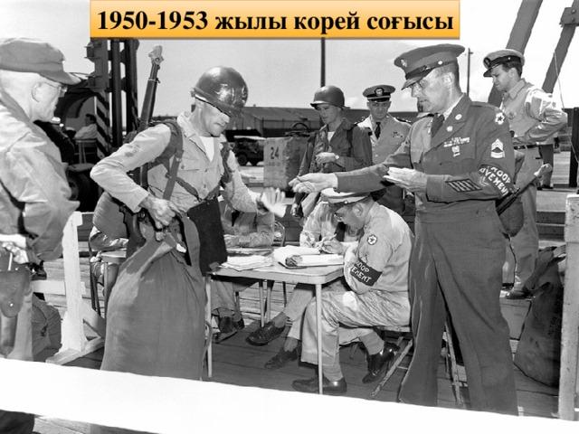 1950-1953 жылы корей соғысы