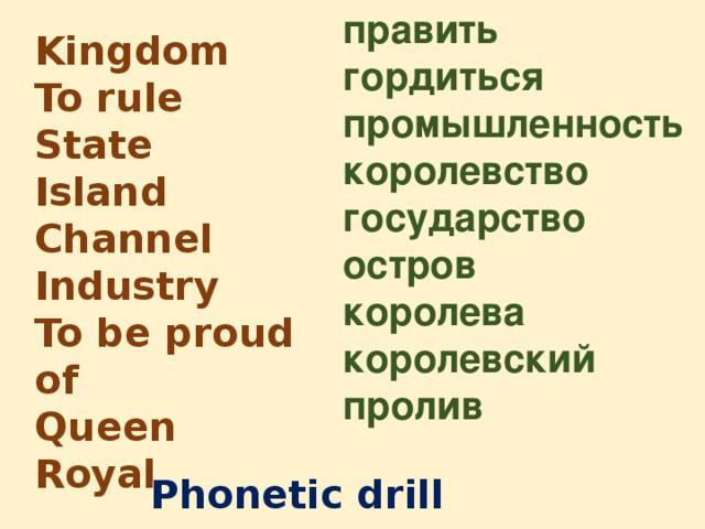 править гордиться промышленность королевство государство остров королева королевский пролив Kingdom To rule State Island Channel Industry To be proud of Queen Royal Phonetic drill