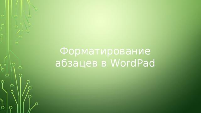 Форматирование абзацев в WordPad