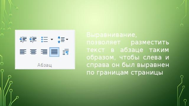 Выравнивание, позволяет разместить текст в абзаце таким образом, чтобы слева и справа он был выравнен по границам страницы