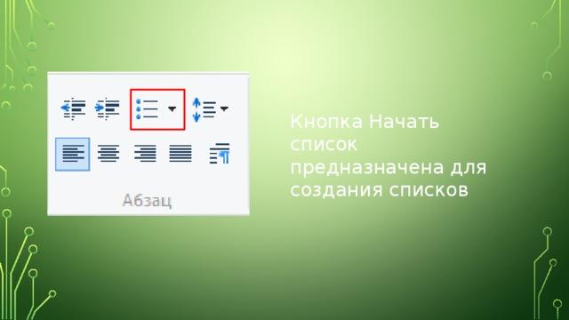 Кнопка Начать список предназначена для создания списков