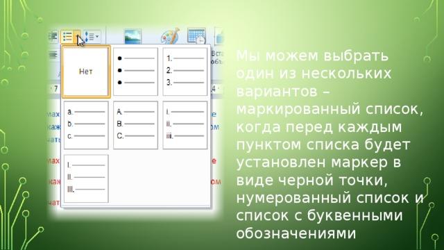Мы можем выбрать один из нескольких вариантов – маркированный список, когда перед каждым пунктом списка будет установлен маркер в виде черной точки, нумерованный список и список с буквенными обозначениями