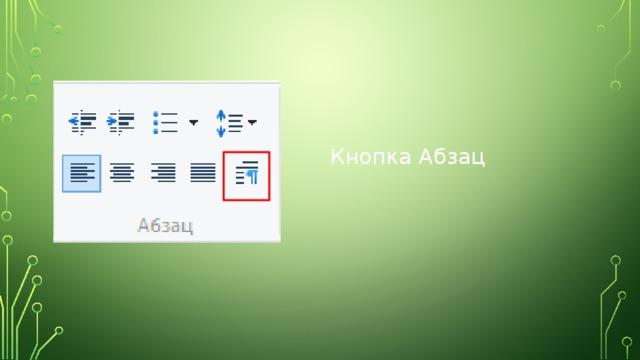 Кнопка Абзац