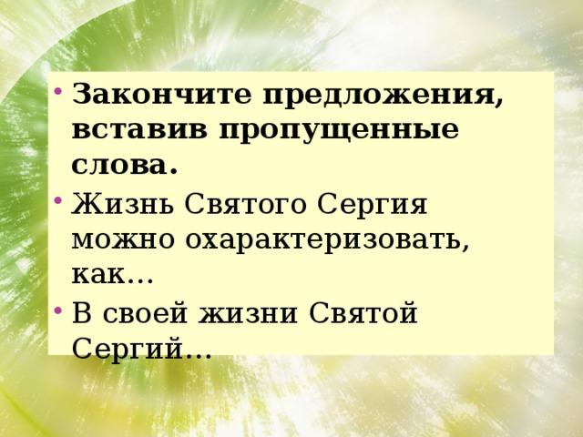 Закончите предложения, вставив пропущенные слова. Жизнь Святого Сергия можно охарактеризовать, как… В своей жизни Святой Сергий…