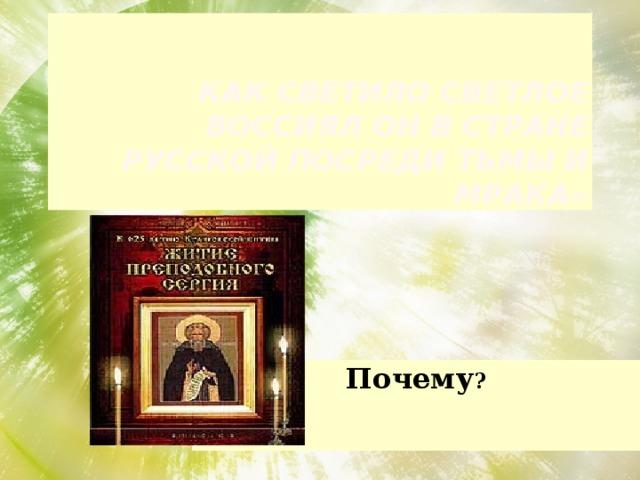Как светило светлое воссиял он в стране Русской посреди тьмы и мрака»  Почему ?