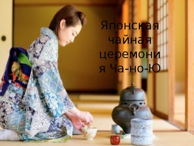Японская чайная церемония Ча-но-Ю