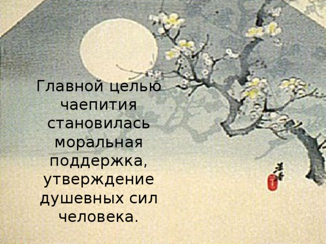 Главной целью чаепития становилась моральная поддержка, утверждение душевных сил человека.