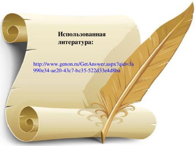Использованная литература:  http://www.genon.ru/GetAnswer.aspx?qid=3a990e34-ae20-43c7-bc35-522d33e4d8ba