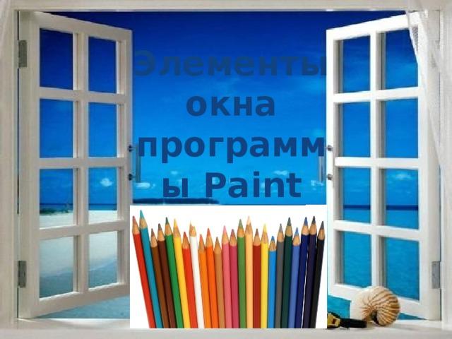 Элементы окна программы Paint