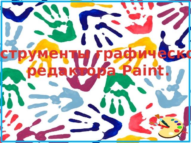 Инструменты графического  редактора Paint.
