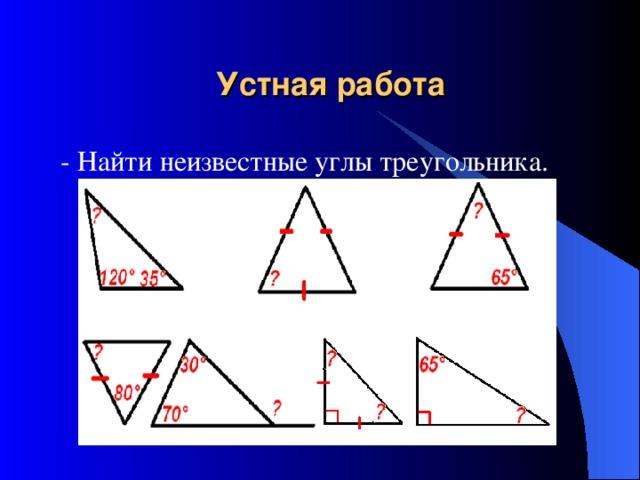 Устная работа - Найти неизвестные углы треугольника.