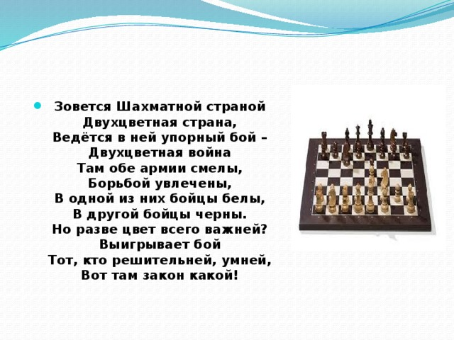 стихи шахматы жизнь этот раз