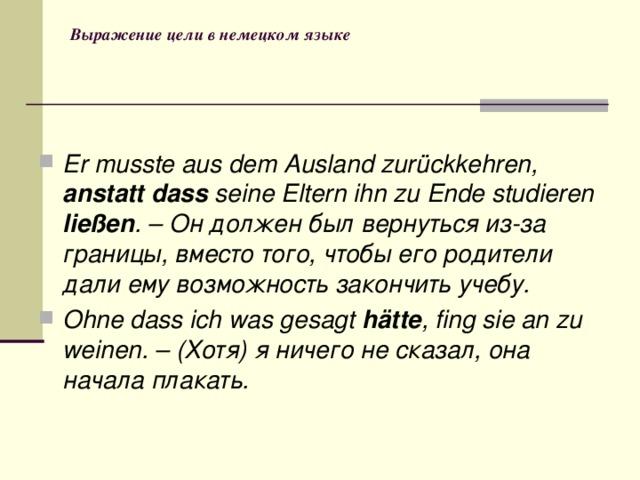Выражение цели в немецком языке