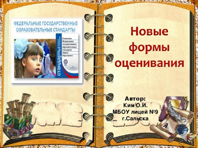 Автор: Ким О.И. МБОУ лицей №9 г.Сальска
