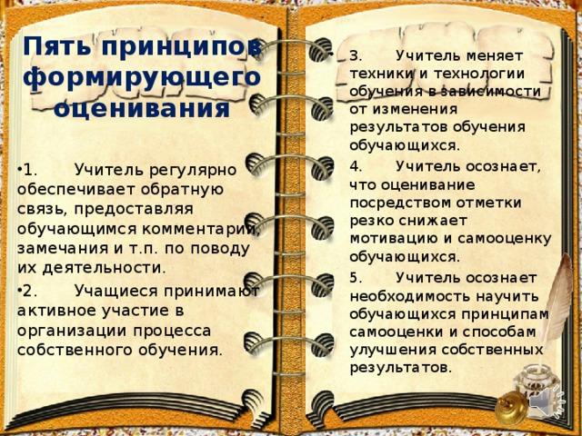 Пять принципов формирующего оценивания