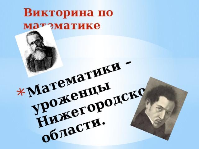 Математики – уроженцы Нижегородской области.