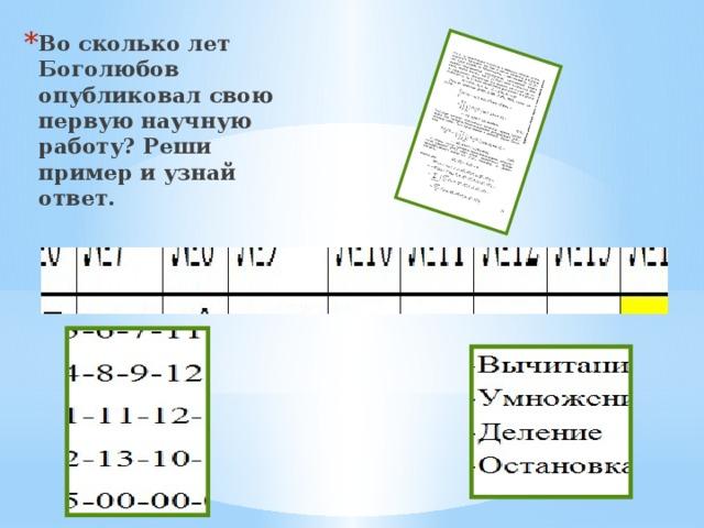 Во сколько лет Боголюбов опубликовал свою первую научную работу? Реши пример и узнай ответ.