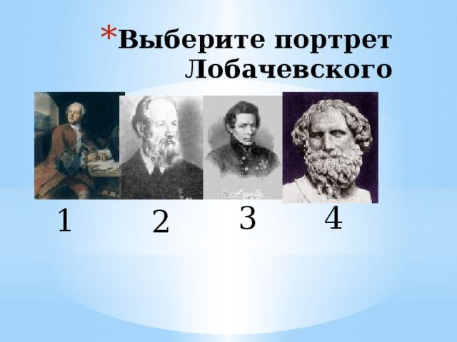 Выберите портрет Лобачевского