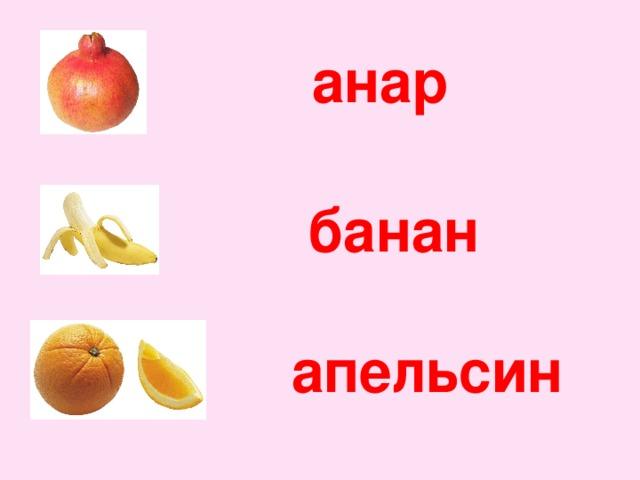 анар банан апельсин