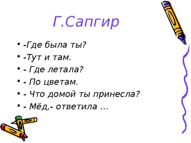 Г.Сапгир