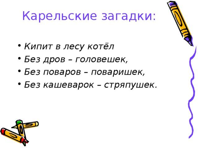 Карельские загадки: