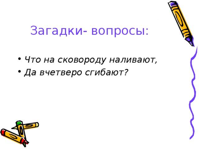 Загадки- вопросы: