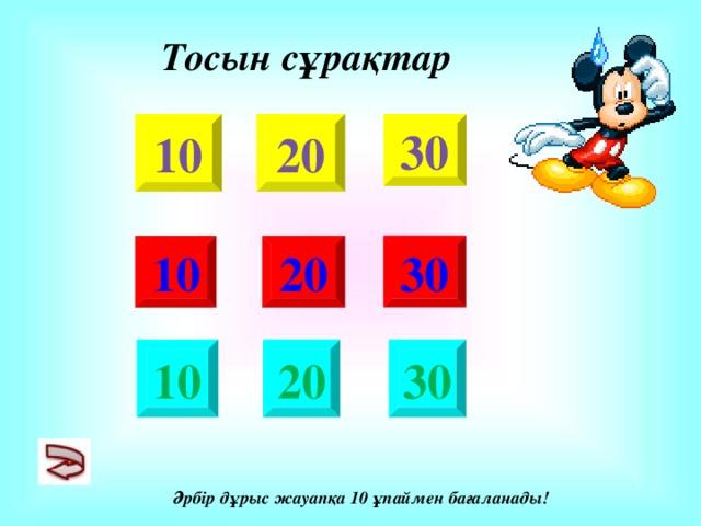 Тосын сұрақтар 10 20 30 30 10 20 10 20 30 Әрбір дұрыс жауапқа 10 ұпаймен бағаланады!