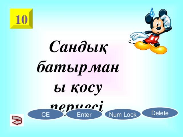 10 Сандық батырманы қосу пернесі Delete CE Enter Num Lock