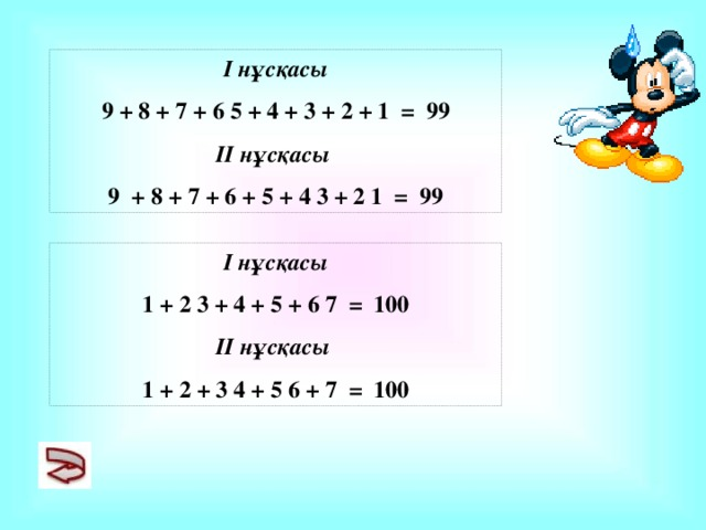І нұсқасы  9 + 8 + 7 + 6 5 + 4 + 3 + 2 + 1 = 99 ІІ нұсқасы  9 + 8 + 7 + 6 + 5 + 4 3 + 2 1 = 99  І нұсқасы  1 + 2 3 + 4 + 5 + 6 7 = 100 ІІ нұсқасы  1 + 2 + 3 4 + 5 6 + 7 = 100