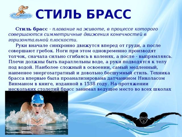 стили плавания фото и описание может