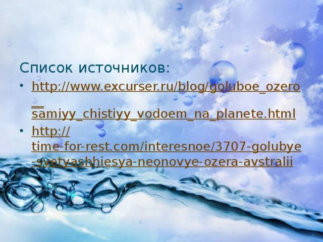 Список источников: