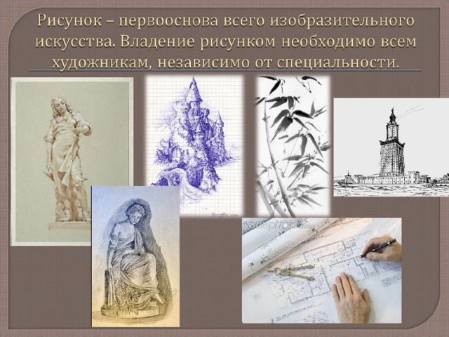 конкурса урок рисунок основа изобразительного творчества конструкции чаще