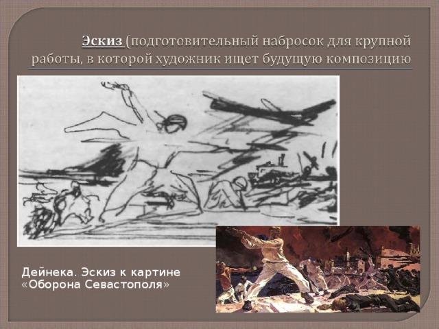 Дейнека. Эскиз к картине «Оборона Севастополя»