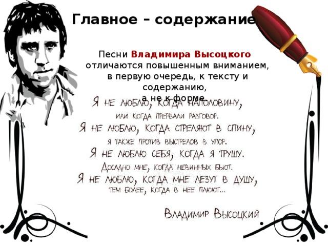 Главное – содержание Песни Владимира Высоцкого   отличаются повышенным вниманием,  в первую очередь, к тексту и содержанию, а не к форме.