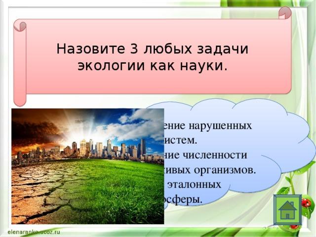 Назовите 3 любых задачи экологии как науки.