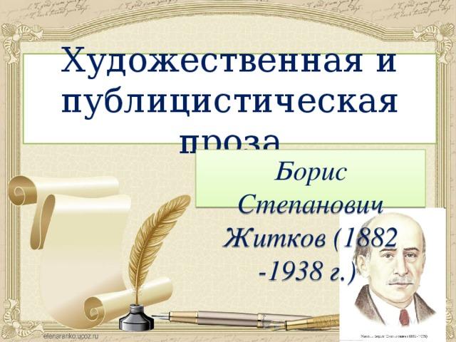 Художественная и публицистическая проза Борис Степанович Житков (1882 -1938 г.)