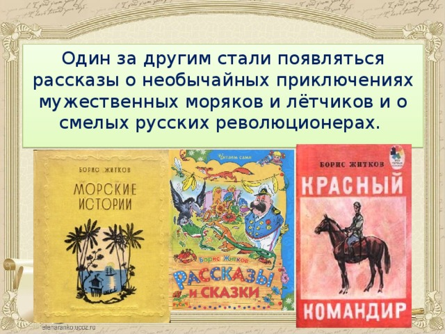 Один за другим стали появляться рассказы о необычайных приключениях мужественных моряков и лётчиков и о смелых русских революционерах.