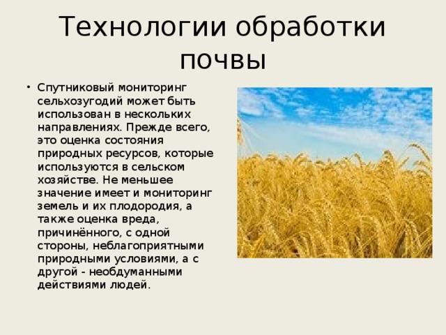 Технологии обработки почвы