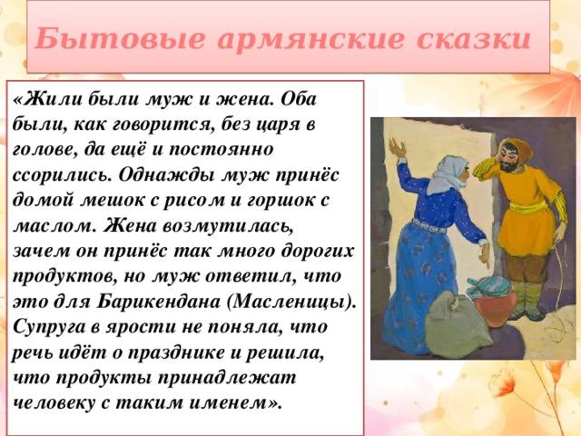 армянская сказка с картинками сообщества, пропагандирующие