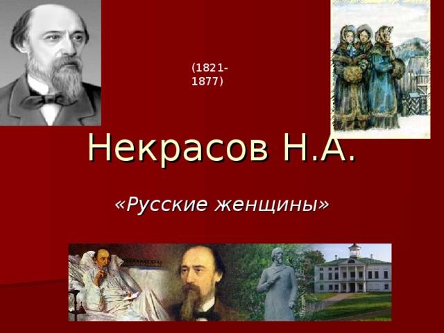 (1821-1877) Некрасов Н.А. «Русские женщины»