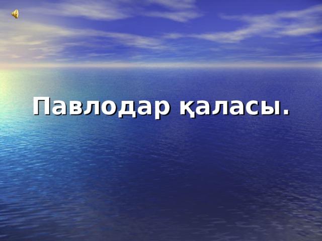 Павлодар қаласы.